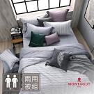 MONTAGUT-英倫紳士-300織紗精梳棉兩用被床包組(雙人)
