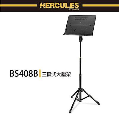 【HERCULES】BS408B / 三段式無孔大譜架 / 譜板可摺