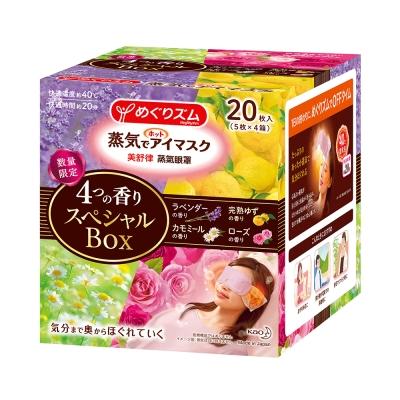 美舒律 蒸氣眼罩 經典氛享組 (20片裝/盒)