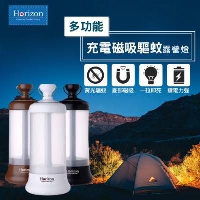 【Horizon 天際線】多功能磁吸驅蚊露營燈 酷黑