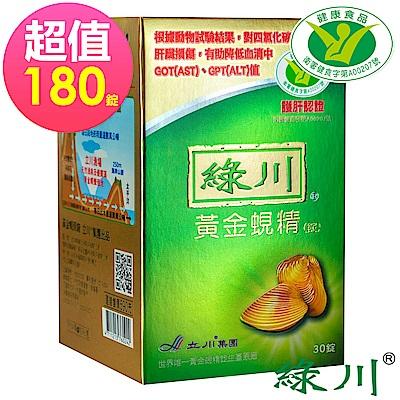 綠川 黃金蜆精錠 30錠/盒 X6盒