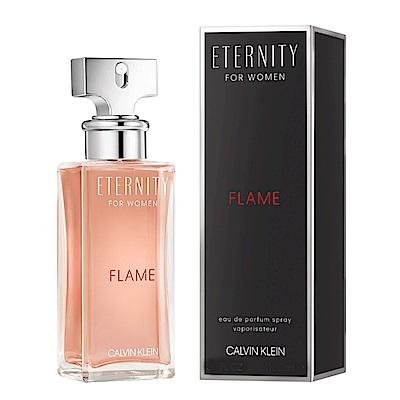 CK Eternity FLAME永恆熾愛女性淡香精50ml (贈名牌隨機針管)