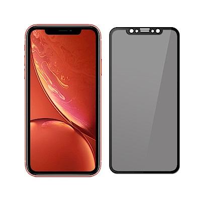【SHOWHAN】iPhone XR 3D軟邊防窺9H鋼化玻璃保護貼