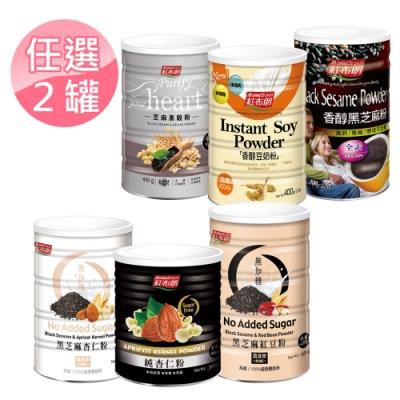 紅布朗 人氣沖泡穀粉系列-任選(2入/組)