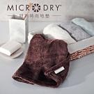 MicroDry 舒適快乾方巾-巧克力