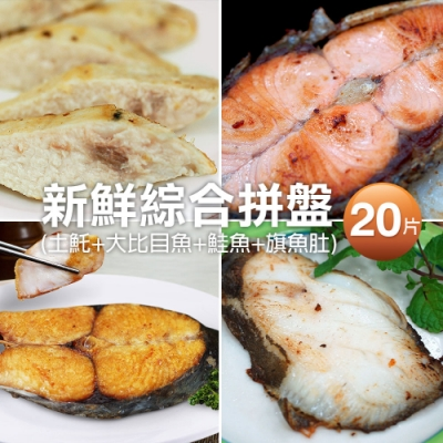 築地一番鮮-綜合鮮魚拼盤20片(土魠魚5片+大比目魚5片+鮭魚5片+旗魚肚5片)免運組