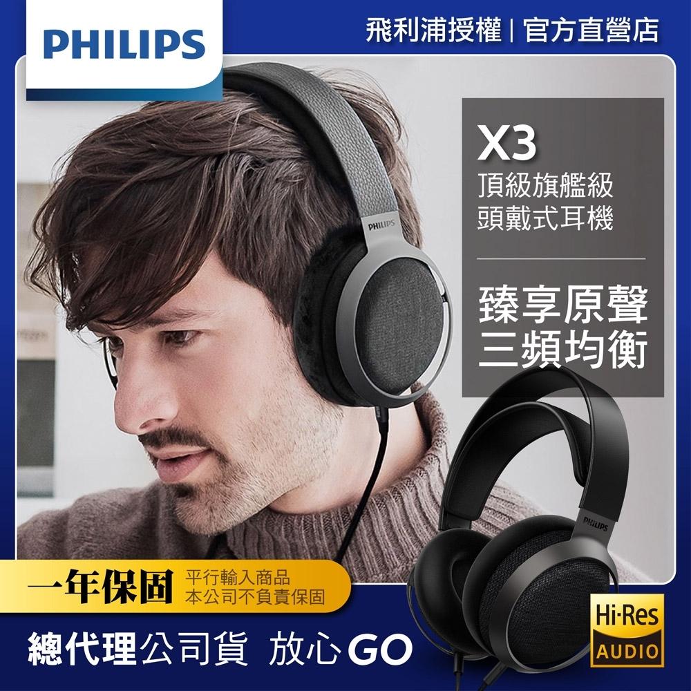 【Philips 飛利浦】Fidelio X3 頭戴式旗艦級耳機(Hi-Res)