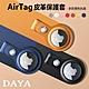 【DAYA】APPLE/AirTag 純色皮革保護套 金屬環鑰匙圈 product thumbnail 1