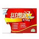 【藻康富】紅白雙效複合膠囊(60粒/盒)