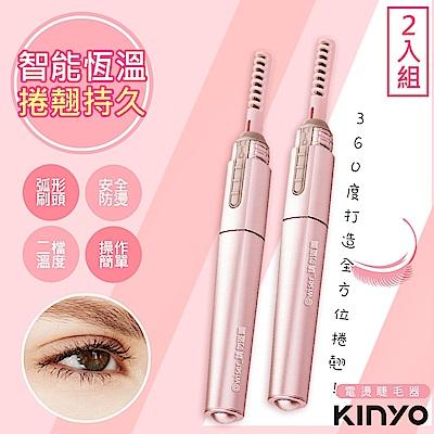 (2入)KINYO 睫毛捲翹器電燙睫毛器(EL-100)自然持久