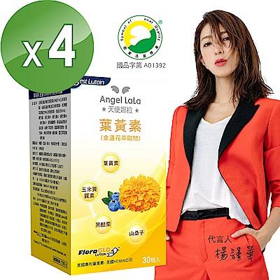Angel LaLa 天使娜拉 Kemin葉黃素複方軟膠囊(30粒/盒x4盒)