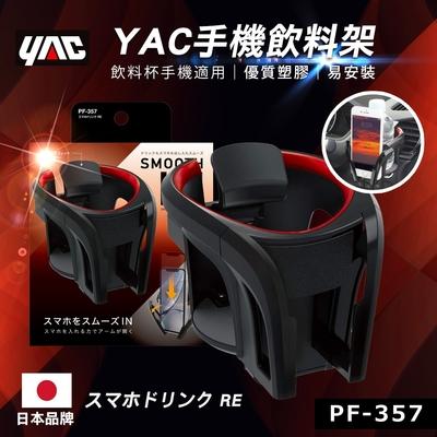 YAC 手機飲料架-紅 (PF-357)-急速配