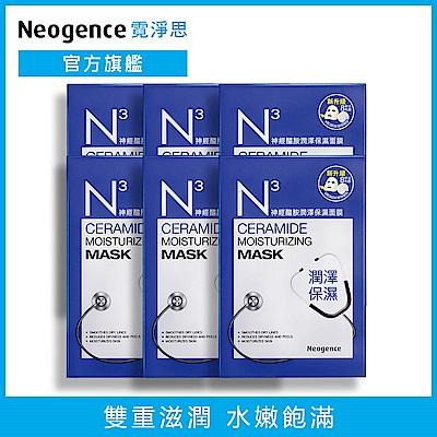 (共48片)N3神經醯胺潤澤保濕面膜 6入組