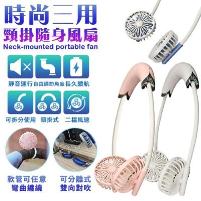 FJ 三用頸掛雙頭USB隨身電風扇 FB01 可分離式一分二