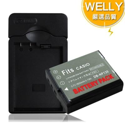 WELLY CASIO NP-130 / NP130 認證版 防爆相機電池充電組