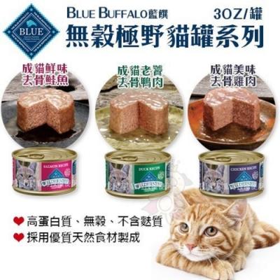 【6罐組】Blue Buffalo藍饌《WILDERNESS貓罐》3oz