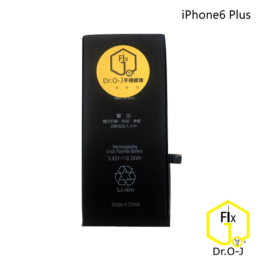 Dr.O-J手機維修 台灣商檢認證iPhone 6 Plus 電池DIY組(附工具背膠)