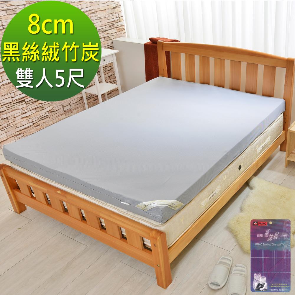 LooCa綠能涼感護背8cm減壓床墊-雙人 搭黑絲絨竹炭表布