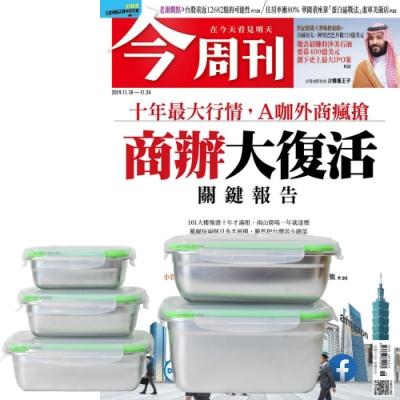 今周刊(1年52期)贈 頂尖廚師TOP CHEF304不鏽鋼方形食物保鮮盒(全5件組)