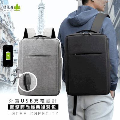 Beroso 倍麗森 商務時尚經典款後背包韓版USB可充電多功能後背包-兩色任選