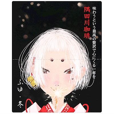 隅田川 四季咖啡-濃縮(冬季)(56g)
