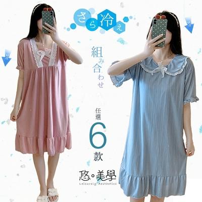 [時時樂]悠美學-日系精梳棉居家甜美個性造型洋裝-6款任選(M~2XL)-2件699