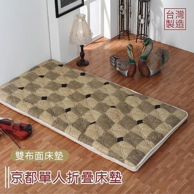 《星辰》京都日式折疊床墊(咖格)-單人 經濟實惠 收納方便 耐用床墊