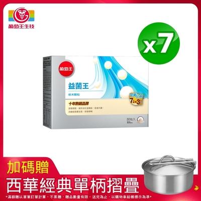 加贈白蘭氏萃鷄精買就送10%超贈點【葡萄王】 益菌王粉末顆粒30包X7盒