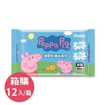 【箱購】【博寶兒】佩佩豬/粉紅豬小妹 加厚型超純水濕巾 80抽/(12入)