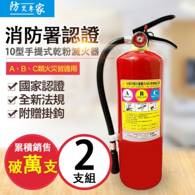 【防災專家】2入 10型手提蓄壓式乾粉滅火器