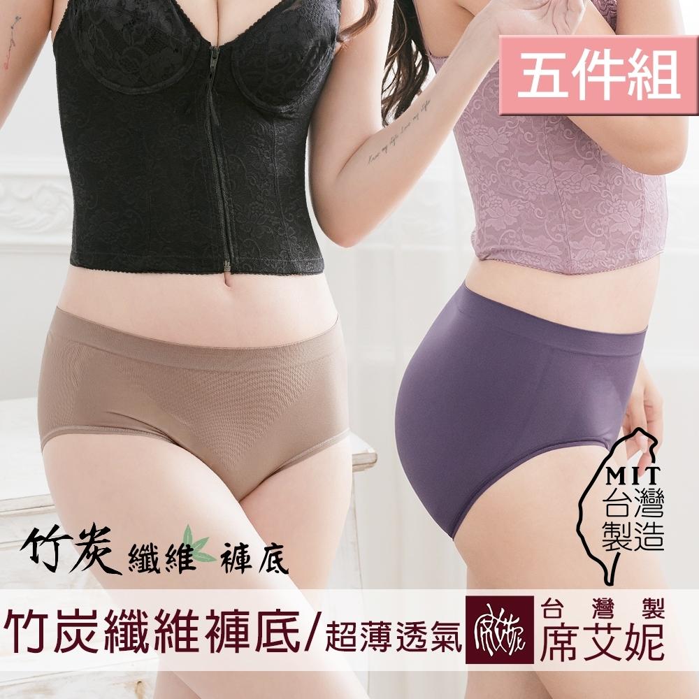 席艾妮SHIANEY 台灣製造(5件組)輕薄超細纖維  竹炭抗菌褲底 中腰三角內褲
