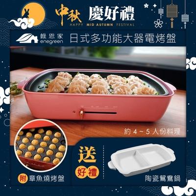 【買就送鴛鴦陶瓷鍋】綠恩家enegreen日式多功能烹調大器電烤盤(貝殼粉)KHP-777TSP
