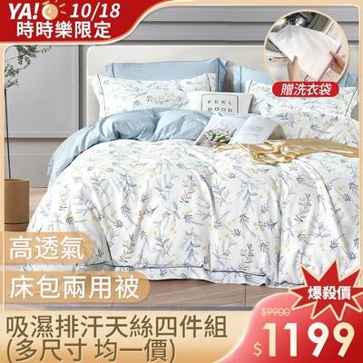 [限時下殺]DON  吸濕排汗天絲兩用被床包組-單/雙/加 均一價