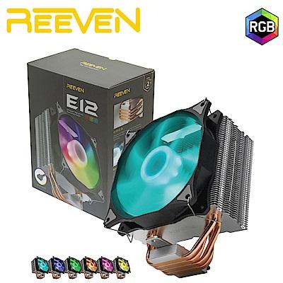REEVEN RC-1208RGB E12 RGB CPU 散熱器