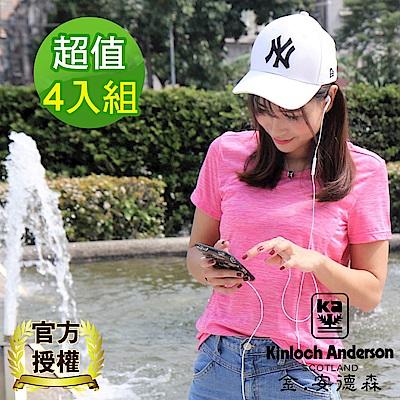 金安德森Kinloch Anderson 4入組 吸濕排汗抗菌衣-粉紅-女款