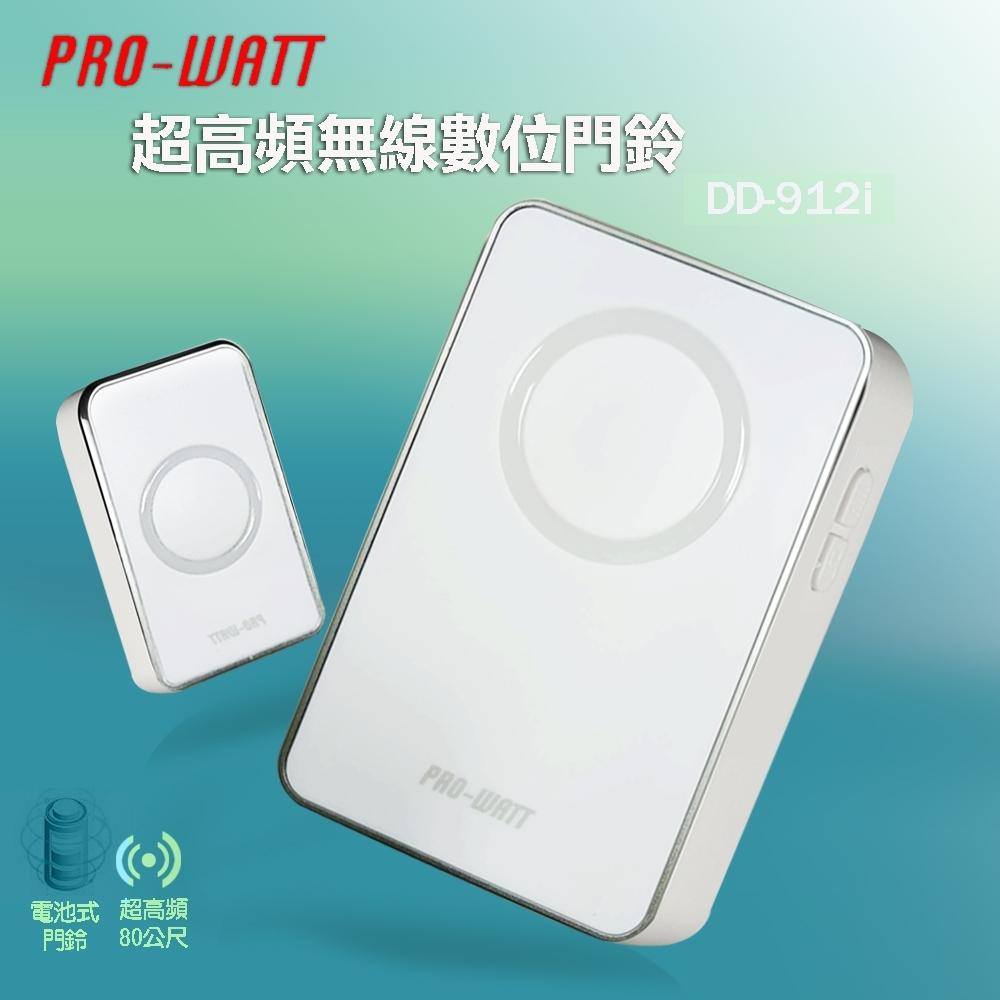 PRO-WATT超高頻無線數位門鈴 (DD-912i)