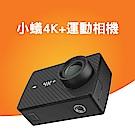 小蟻4K+運動相機