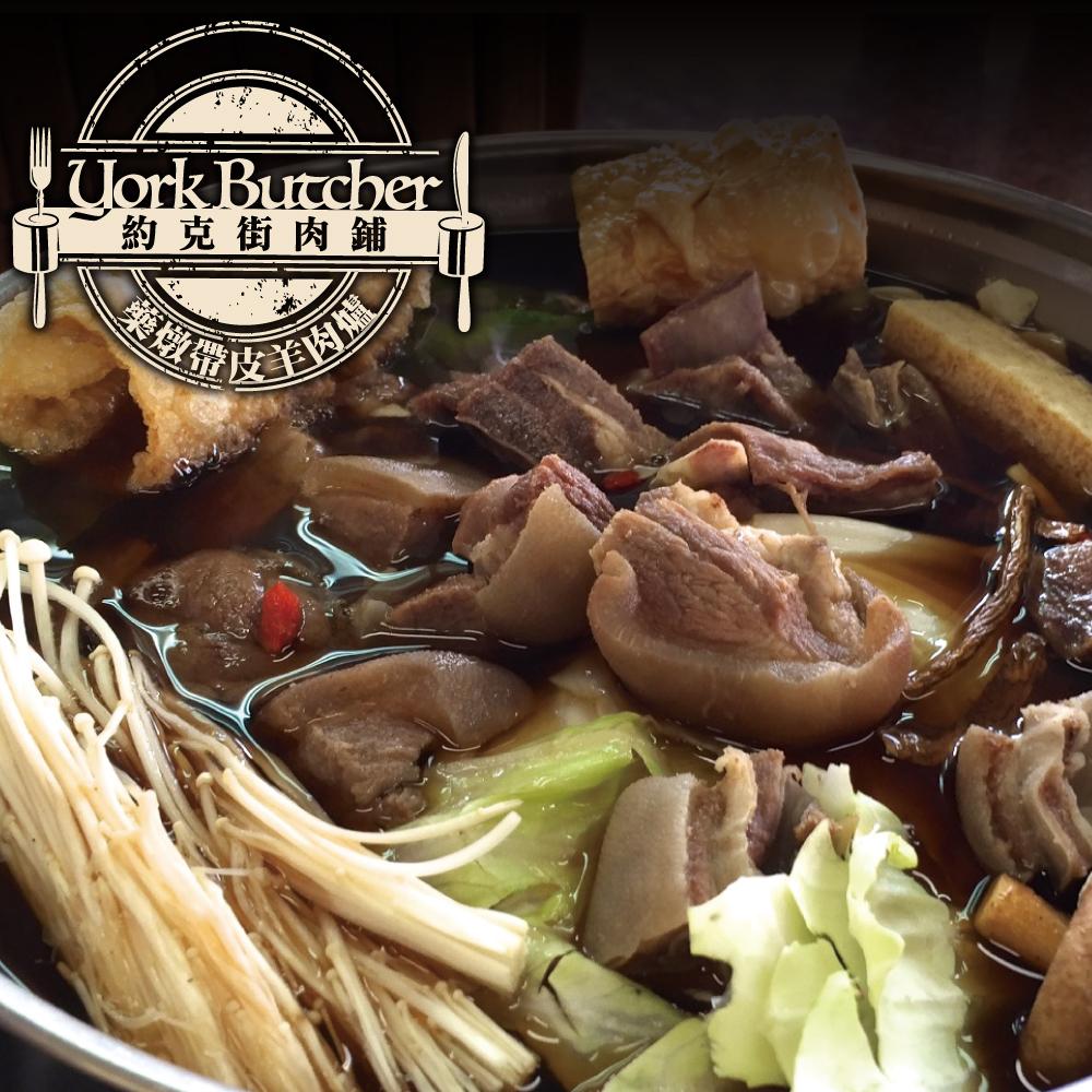 約克街肉鋪 真材實料帶皮羊肉爐4人份(生帶皮羊肉切塊600g+燉包)