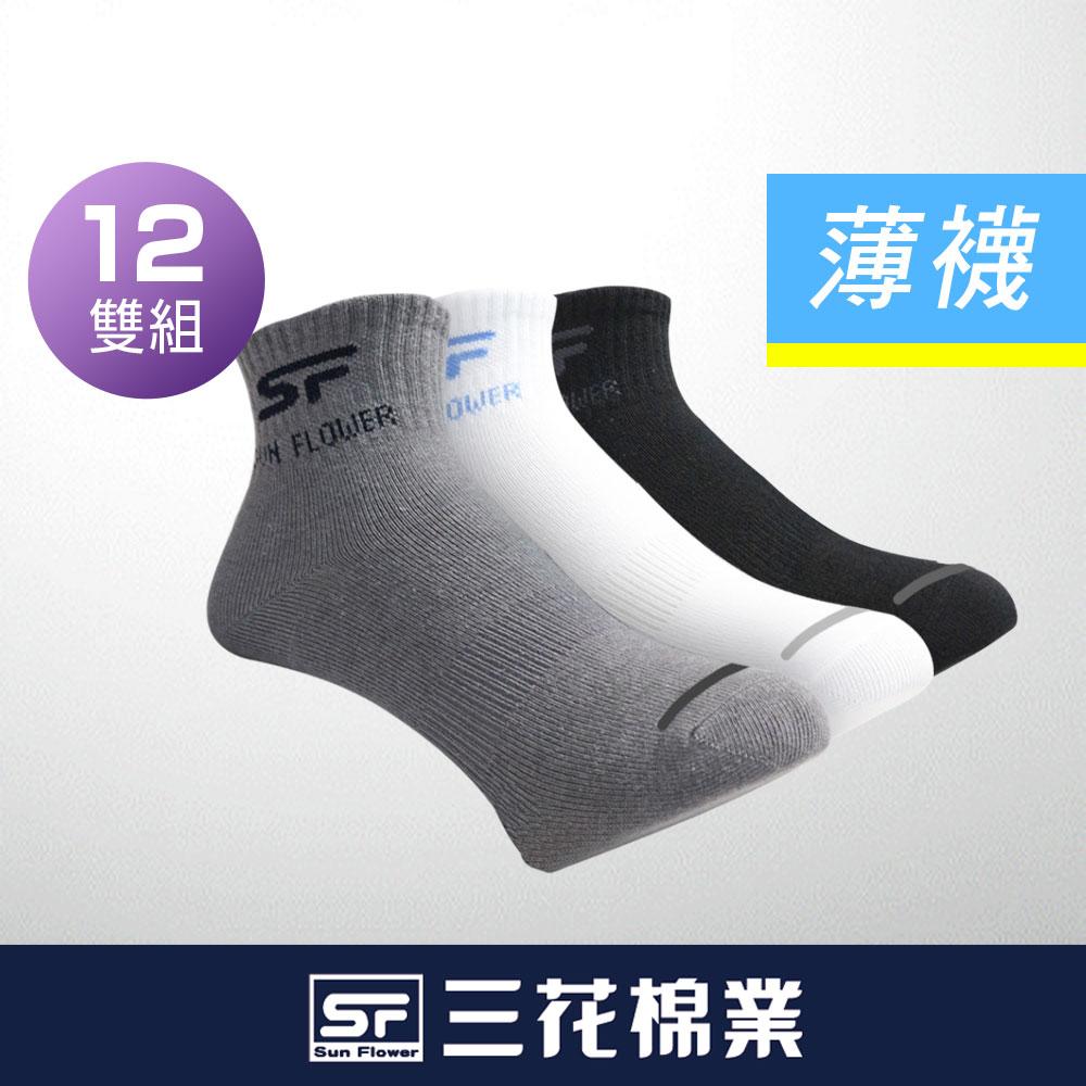襪子 三花Sun Flower1/2男女適用休閒襪(薄款) (12雙組)