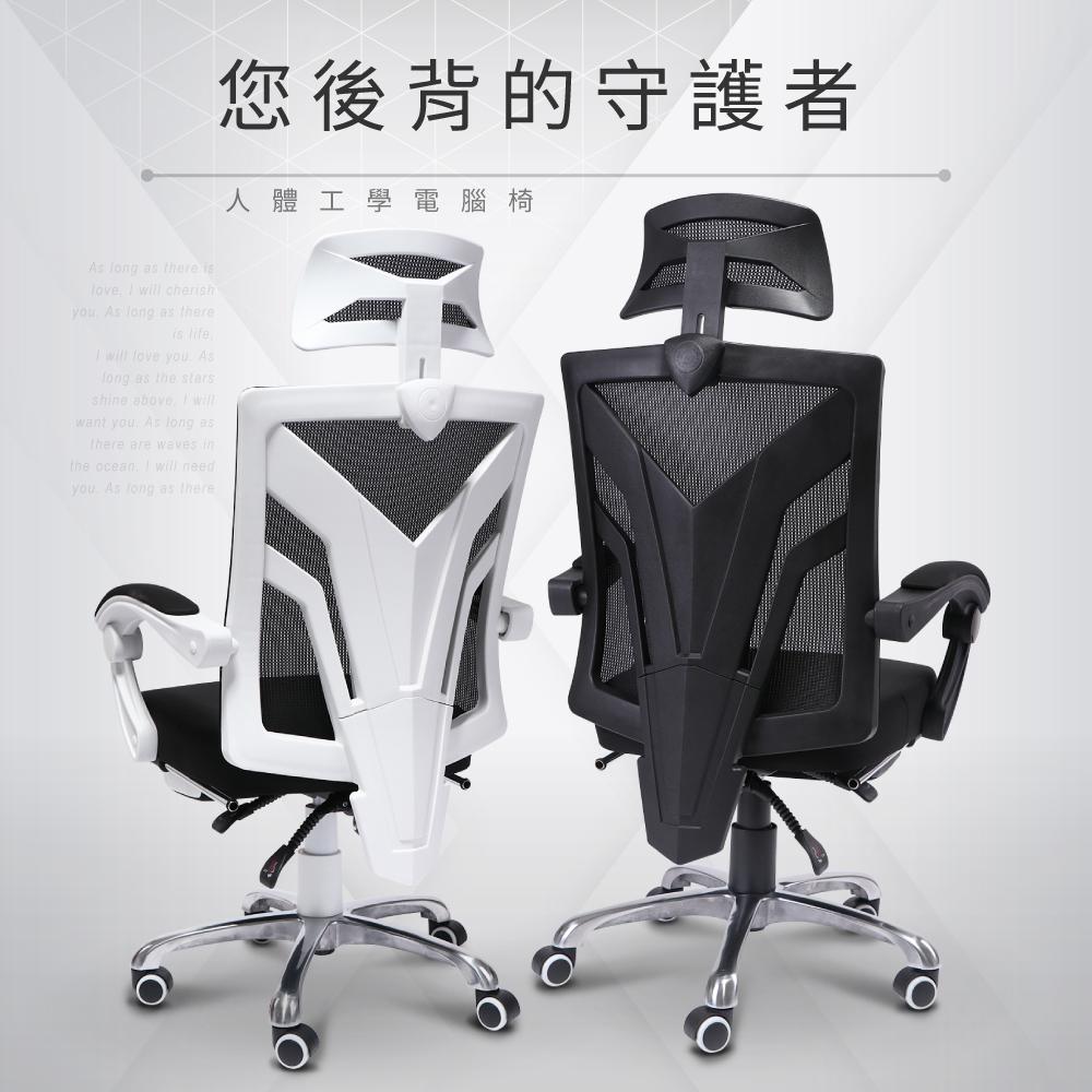 IDEA-極簡有型人體工學電腦椅 含腳踏 附頭枕