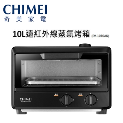 CHIMEI奇美 10公升 遠紅外線蒸氣電烤箱 EV-10T0AK