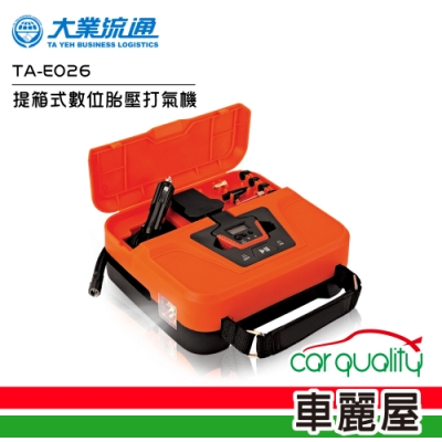 【大業流通】提箱式數位胎壓打氣機 TA-E026
