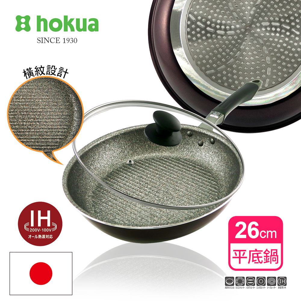 [日本北陸hokua] 超耐磨輕量銀礦橫紋不沾平底鍋26cm(贈防溢鍋蓋)