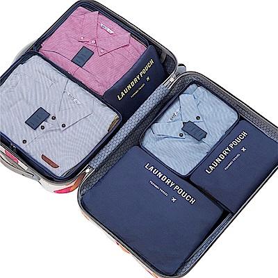 PUSH!旅遊用品旅行收納袋六件套行李箱衣物整理收納包套裝6件套藏青色S56-2