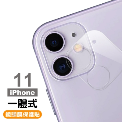 iPhone 11 透明 一體式 鏡頭膜 保護貼 (iPhone11保護貼 iPhone11鏡頭貼 iPhone 11 保護貼 iPhone 11 鏡頭貼 )
