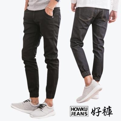【時時樂】HowKu好褲 時尚百搭縮口褲任選$349