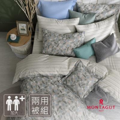 MONTAGUT-沁心小花園-100%純棉-兩用被床包組(加大)