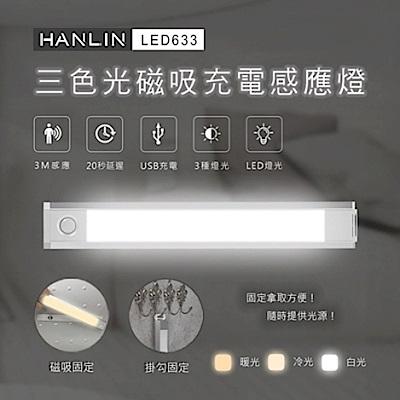 HANLIN 三色調光磁吸充電感應燈 [限時下殺]