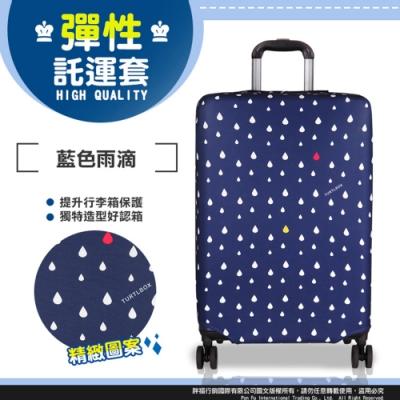TURTLBOX特托堡斯 獨家款 託運套 行李箱 防塵套 托運套 M號 (藍色雨滴)