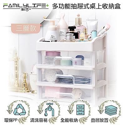 【FL生活+】多功能抽屜式桌上收納盒-三層款(A-012)